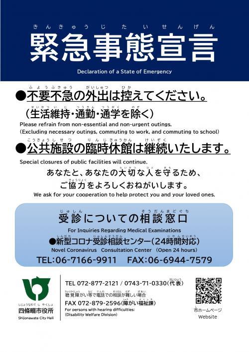 緊急 事態 宣言 大阪 府